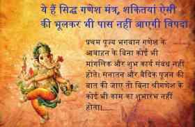 Lord Ganesh Mantra in hindi ये हैं सिद्ध गणेश मंत्र, शकितयां ऐसी की भूलकर भी पास नहीं आएगी विपदा