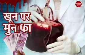 तो गरीब की जिंदगी का क्या होगा...अब खून पर भी GST, 1050 रुपए प्रति यूनिट से हुआ 1250 रुपए