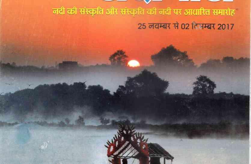 भारत भवन  में पहला नदी समारोह सदानीरा 25 नवम्बर से
