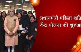 प्रधानमंत्री महिला शक्ति केंद्र योजना की शुरुआत