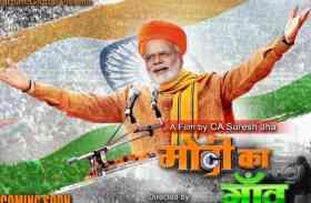 CFAT के आदेश पर Modi ka Gaon  को सेंसर बोर्ड ने दिखाई हरी झंडी