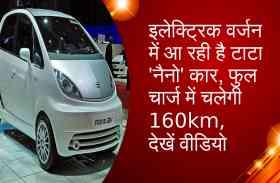 इलेक्ट्रिक वर्जन में आ रही है टाटा नैनो कार, फुल चार्ज में चलेगी 160km, देखें वीडियो
