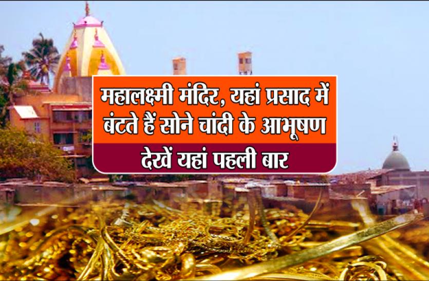 महालक्ष्मी मंदिर यहां प्रसाद में बंटते हैं सोने चांदी के आभूषण, देखें यहां पहली बार