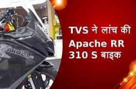TVS ने लांच की Apache रर 310 S बाइक, देखें वीडियो