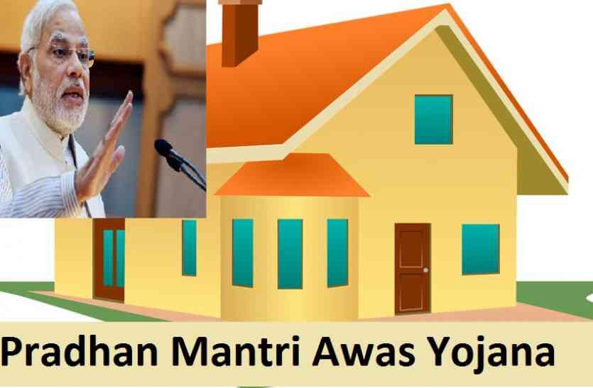 प्रधानमंत्री आवास योजना पर उठे सवाल, एक ही परिवार का दो मकान के लिए कर दिया चयन!