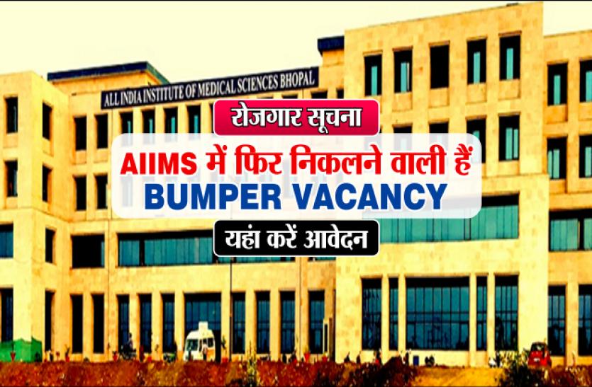 रोजगार सूचना : AIIMS में फिर निकलने वाली हैं बंपर VACANCY, यहां करें आवेदन