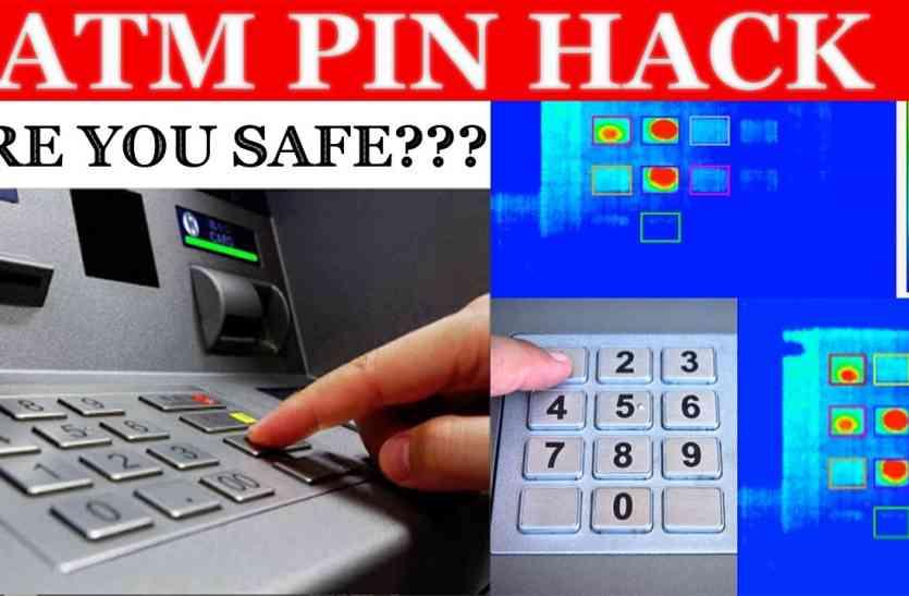 उचक्के एटीएम हैक कर हो रहे मालामाल और बैंक यूंझाड़ रहे पल्ला