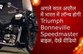 अगले साल अप्रैल में भारत में लॉन्च होगी Triumph Bonneville Speedmaster बाइक, देखें वीडियो
