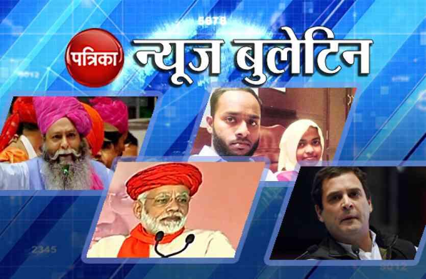 Patrika News Bulletin: पढ़ें आज शाम तक की 5 बड़ी खबरें