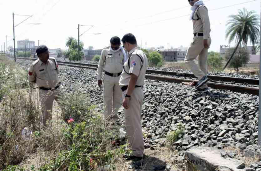 ट्रेन की चेन पुलिंग कर भागे दो युवक कुएं में गिरे, एक हुआ मौत का शिकार