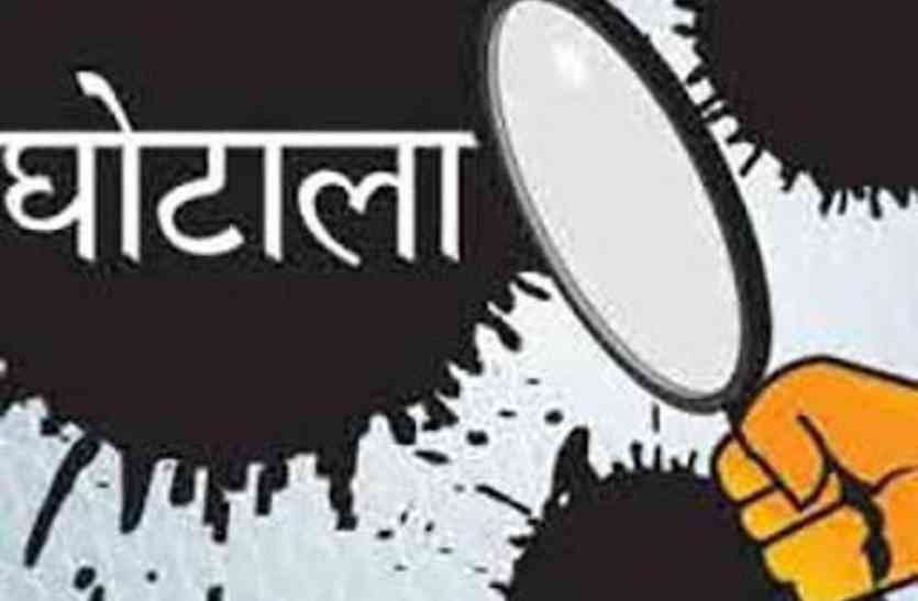 उदयपुरमें सिविल टेंडर के लिए मांगी थी ई-निविदा,चहेतों के लिए चुपके से किया 'घोटाले का खेल'