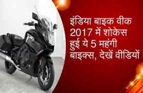 इंडिया बाइक वीक 2017 में शोकेस हुई ये 5 महंगी बाइक्स, देखें वीडियों