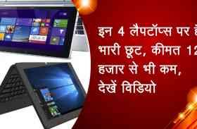 इन 4 लैपटॉप्स पर है भारी छूट, कीमत 12 हजार से भी कम, देखें विडियो