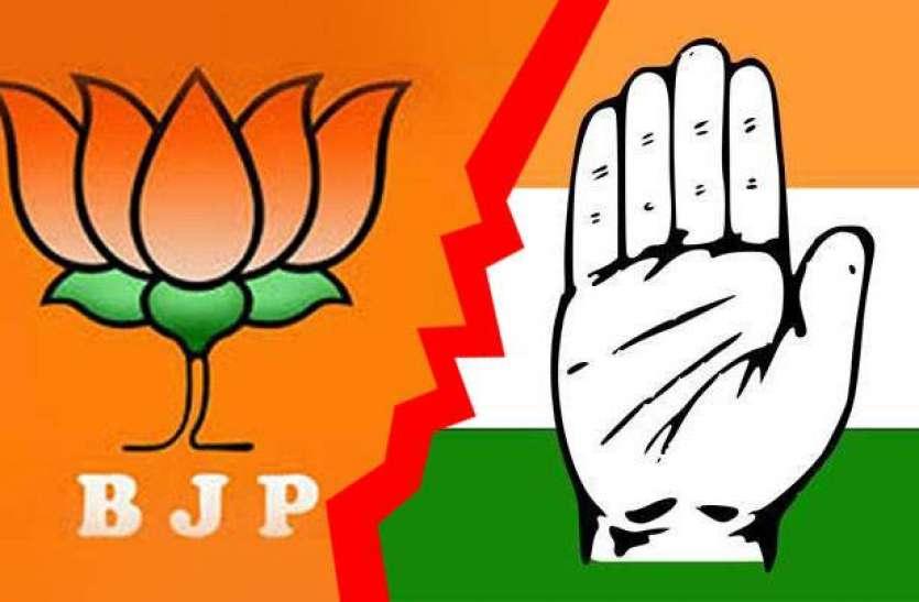 Image result for बीजेपी कांग्रेस पार्टी