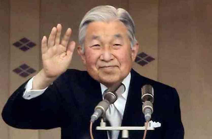 जापानी सम्राट अकिहितो अप्रैल में छोड़ देंगे सिंहासन