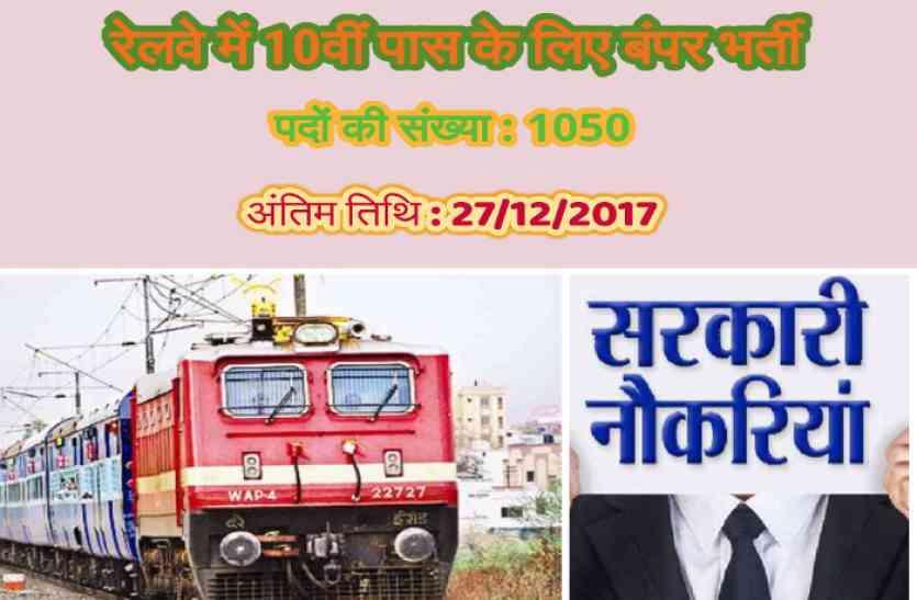 10वीं पास के लिए बिलासपुर रेलवे ने 1050 पदों पर निकाली बंपर भर्ती, जल्द करें आवेदन