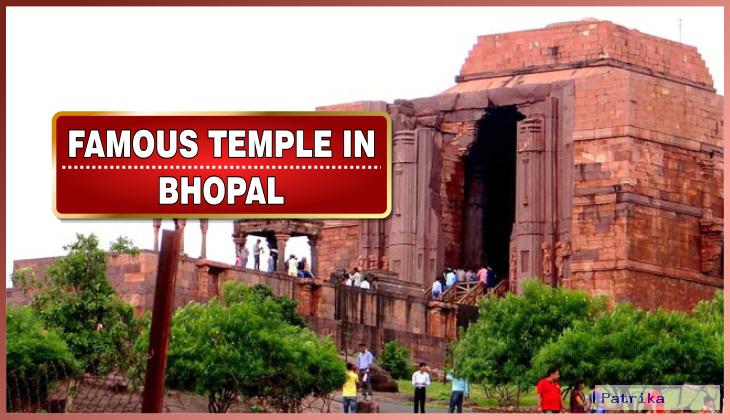भोपाल के प्रमुख मंदिर