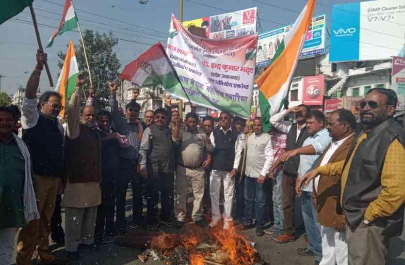 video :  अशोक परनामी के संविधान के विरूद्ध गैर कानूनी बयान के खिलाफ कांग्रेस ने किया प्रदर्शन