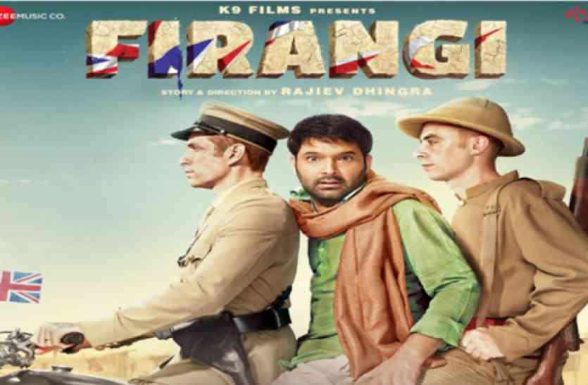 विदेश में कपिल को मिली वाहवाही !!! फिल्म फिरंगी ने पहले ही दिन मचा डाला हंगामा...