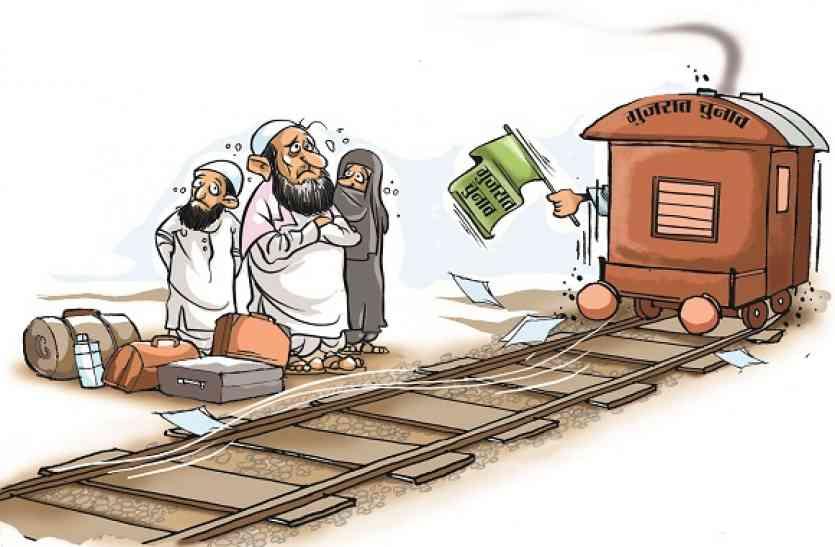 गुजरात चुनाव: क्या राजनीति ने अपना धर्म चुन लिया!