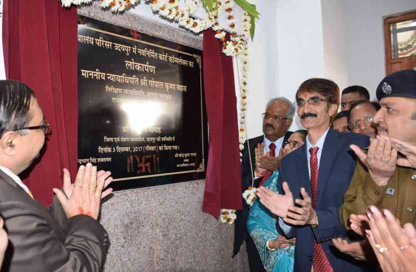 उदयपुर में हाईकोर्ट न्यायाधीश व्यास ने विधिविधान से किया न्यू कोर्ट कॉम्पलेक्स का लोकार्पण