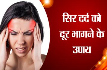 सिर दर्द को दूर भगाने के उपाय