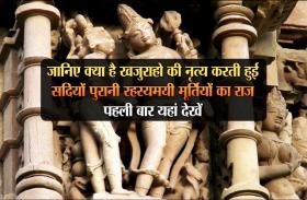 जानिए क्या है खजुराहो की नृत्य करती हुई सदियों पुरानी रहस्यमयी मूर्तियों का राज, पहली बार यहां देखें