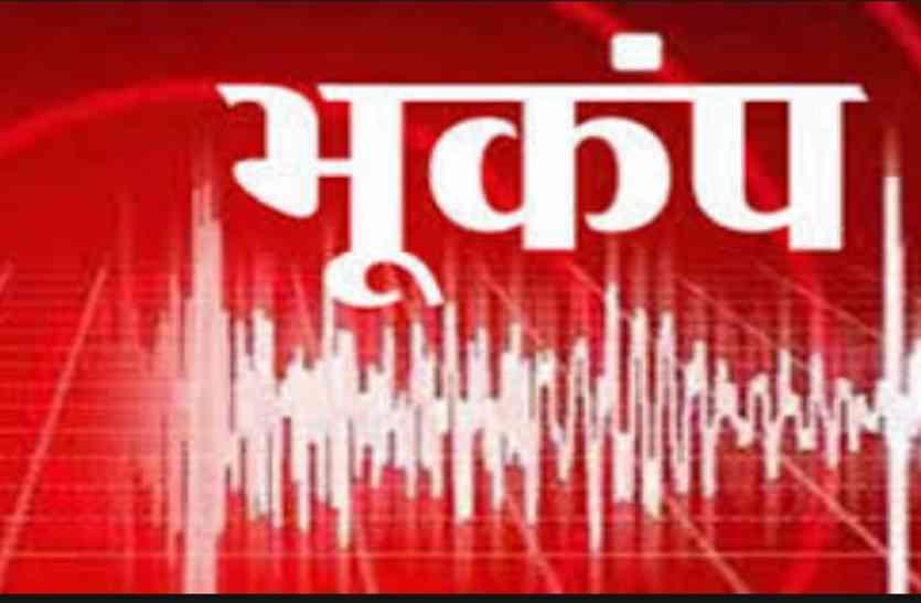 दिल्ली-एनसीआर और उत्तराखंड में भूकंप के तेज झटके, हताहत की खबर नहीं