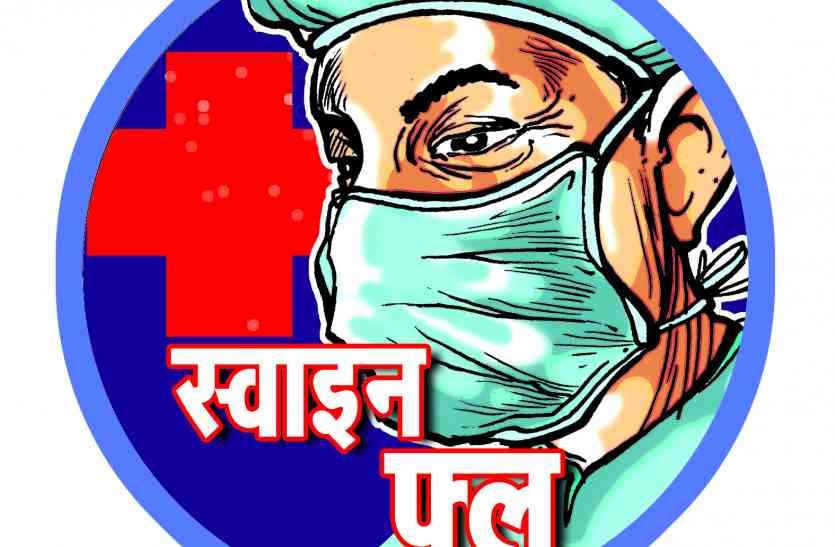 स्वाइन फ्लू टीका खत्म