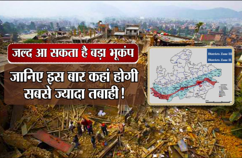 जल्द आ सकता है बड़ा भूकंप, जानिए इस बार कहां होगी सबसे ज्यादा तबाही!