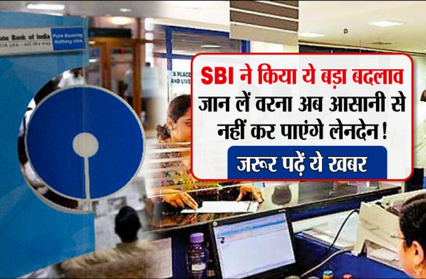 SBI ने किया ये बड़ा बदलाव, जान लें वरना अब आसानी से नहीं कर पाएंगे लेनदेन ! जरूर पढ़ें ये खबर