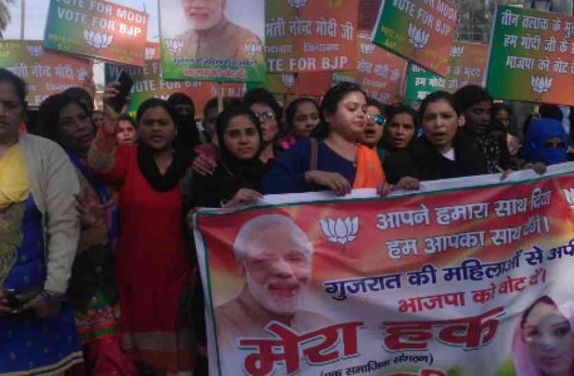 पीएम नरेंद्र मोदी के समर्थन में तलाक पीड़ित महिलाओं ने निकाली रैली