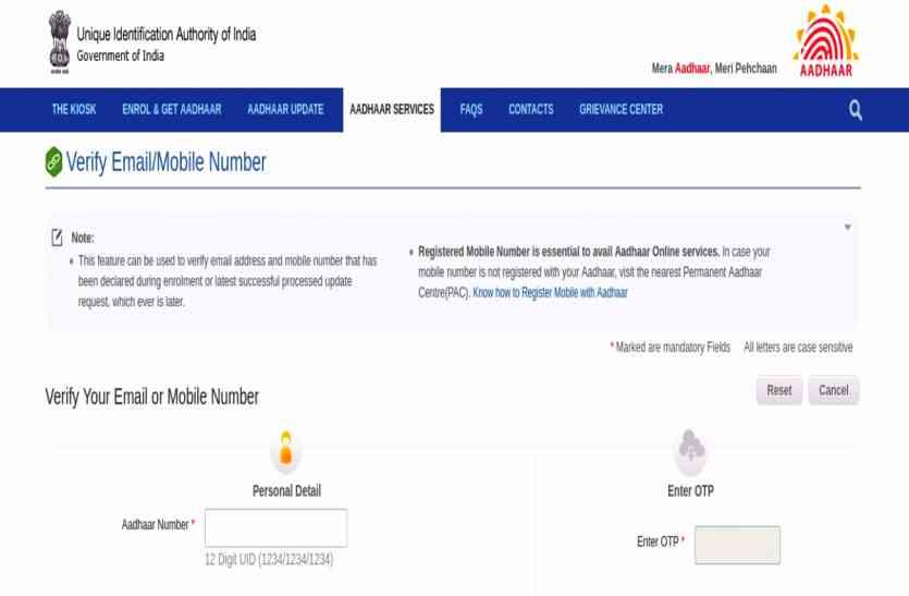 इस शर्त पर बढ़ी आधार लिंक की डेट जानिए घर बैठे कैसे करें मोबाइल और ईमेल को आधार से लिंक