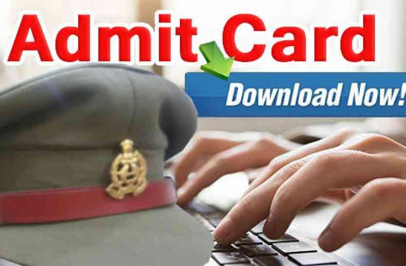 UP Police SI के अभ्यर्थियों की बढ़ी टेंशन, प्रवेश पत्र डाउनलोड में आ रही ये दिक्कत