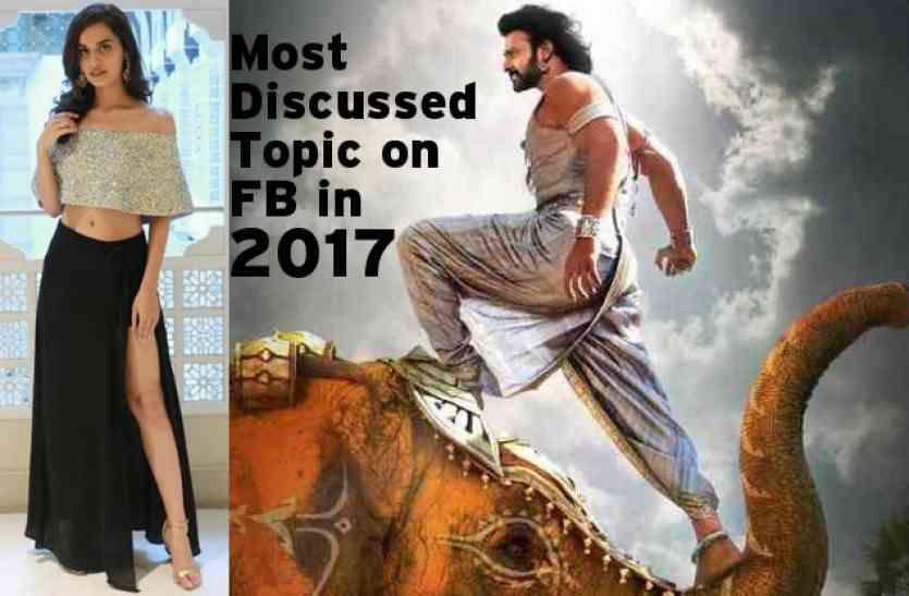 Year Review : 2017 में फेसबुक पर किसकी हुई सबसे ज्यादा चर्चा? जानें चौंका देने वाली रिपोर्ट
