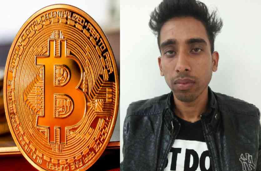 यूपी में पहुंचा Bitcoin वर्चुअल करेंसी का मायाजाल, STF ने किया बड़ा खुलासा