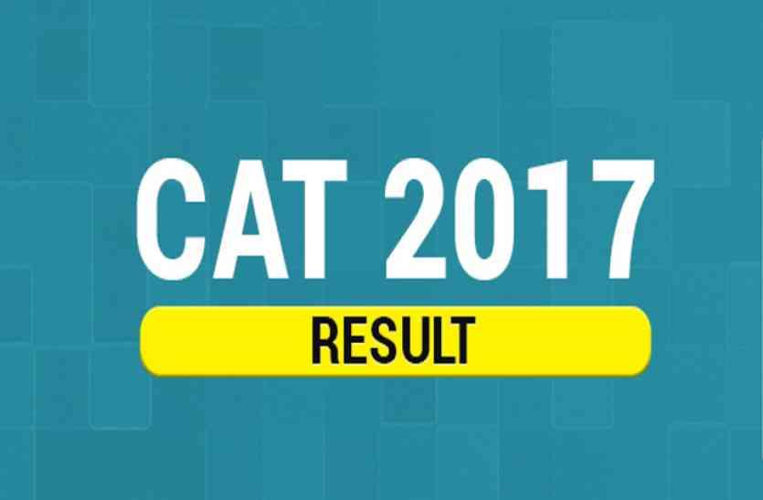 CAT 2017 exam के जवाब हुए रिलीज, 9 दिसम्बर तक परीक्षार्थी जता सकते हैं आपत्ति
