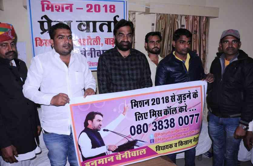 नागौर : प्रदेश की बर्बादी का जश्न मना रही भाजपा सरकार: विधायक बेनीवाल