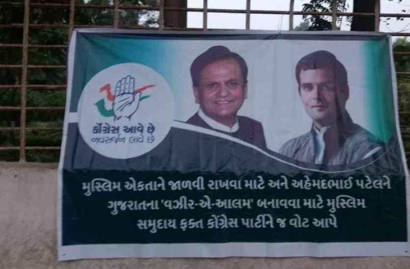 गुजरात: पोस्टर में अहमद पटेल को बताया CM पद का दावेदार, कांग्रेस बोली- BJP की साजिश
