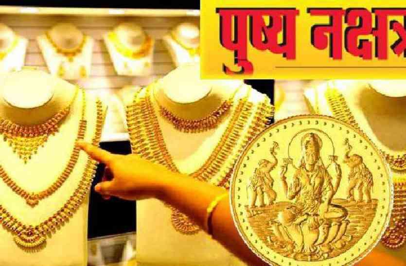 guru pushya nakshatra : खरीदारी के लिए आज दुर्लभ संयोग, फिर 2018 में मिलेगा मौका