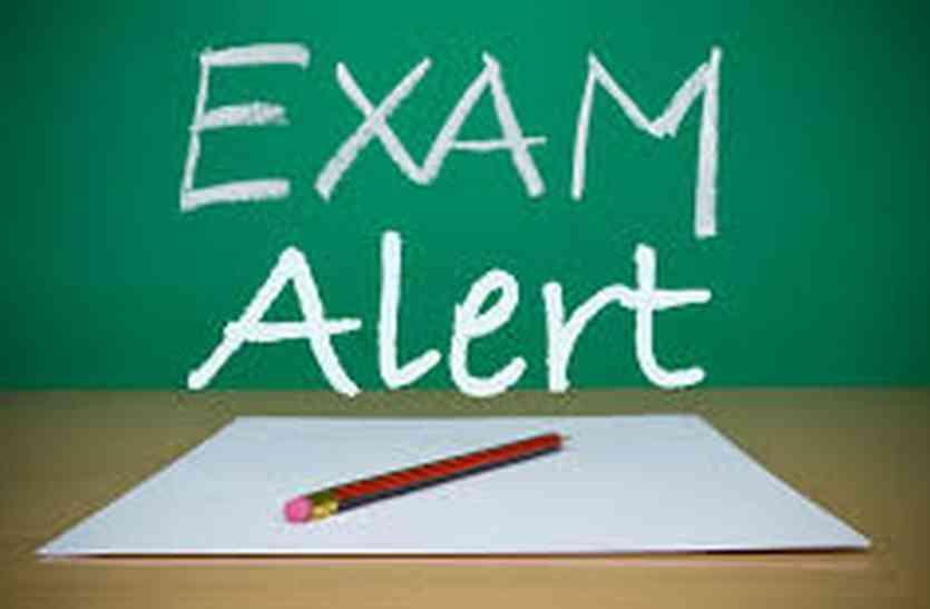 परीक्षा... बोर्ड पैटर्न पर होंगी कक्षा 9वीं और 11वीं की परीक्षाएं, भोपाल से बनकर आए पेपर