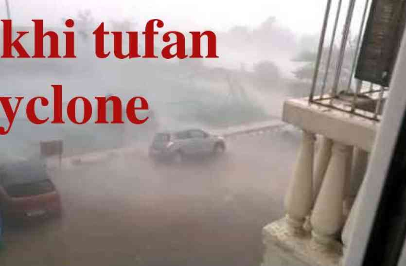 okhi tufan  ओखी तूफान का इस शहर पर उल्टा असर, मौसम विभाग ने कहा ये- देखें न्यूज बुलेटिन