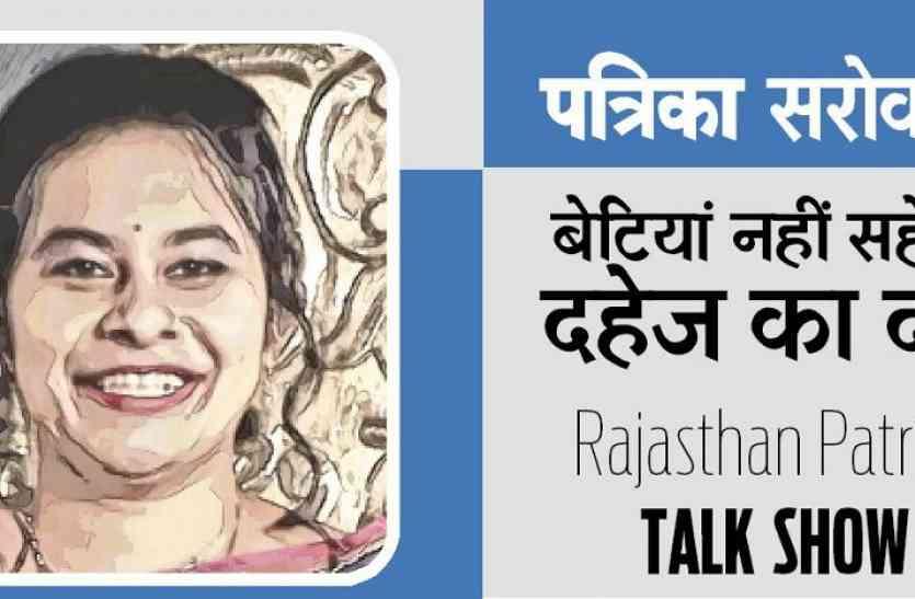 Dowry Case kota: सामाज से दहेज जैसी कुप्रथा को खत्म करने के लिए एकजुट हुई कोटा की महिलाएं