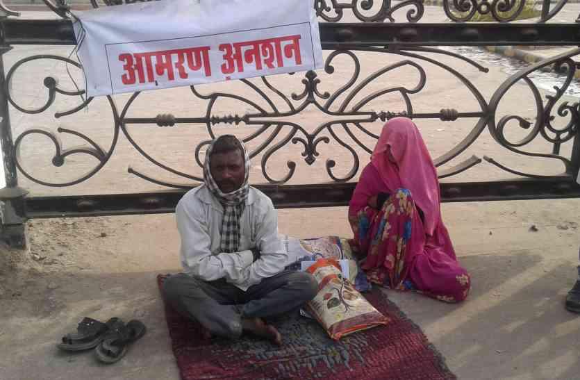 नायब तहसीलदार ने भगाया, आमरण अनशन में पति -पत्नी