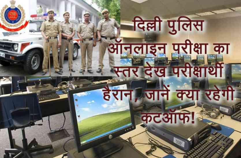 SSC Delhi Police Exam 2017 Answer Key : दिल्ली पुलिस ऑनलाइन परीक्षा का स्तर देख परीक्षार्थी हैरान, जानें क्या रहेगी कटऑफ