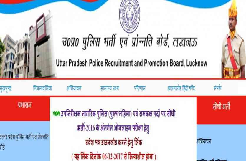 UP Police SI Admit Card जारी, ऐसे करें डाउनलोड, ये हैं परीक्षा से जुड़े ये जरूरी नियम