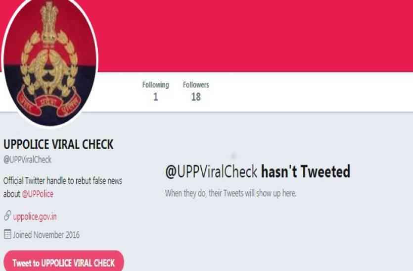 झूठी खबरों से पर्दा हटाएगा यूपी पुलिस का @UPPViralCheck ट्विटर हैंडल