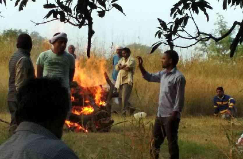 मनीष हत्याकाण्ड: तीसरे दिन हुआ अंतिम संस्कार, साथ जले परिवार के अरमान