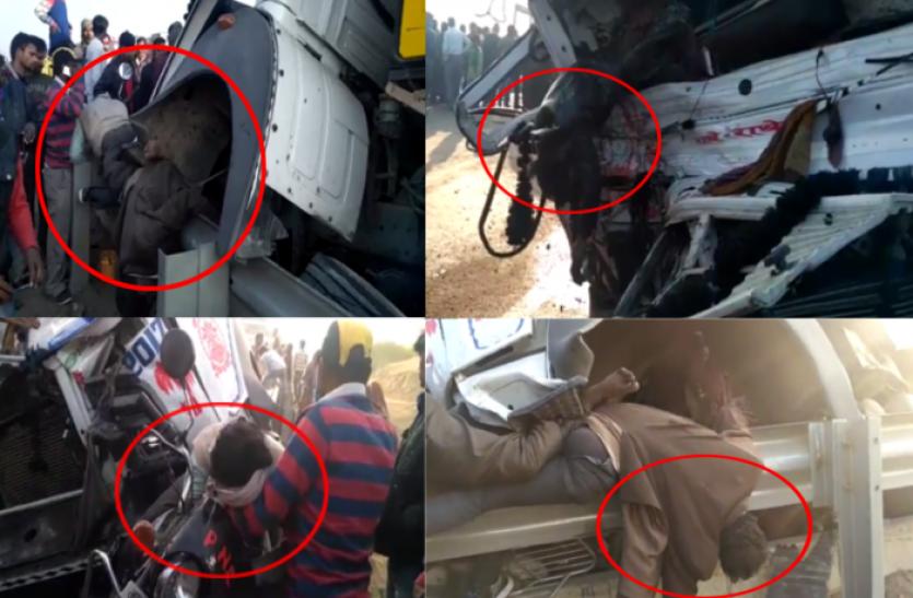 दिल दहला देने वाला हादसा, दो ट्रकों की जोरदार टक्कर के बाद उड़े परखच्चे, काटकर निकाले गए शव