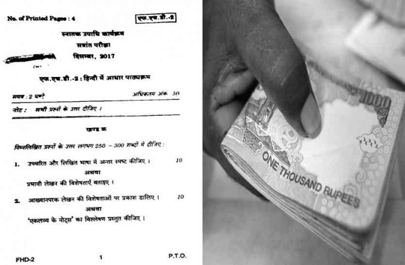 इग्नू बीए हिंदी का पेपर परीक्षा से एक दिन पहले लीक, आप का आरोप - 10 हजार में बेचा गया पेपर